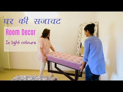 (हिंदी) घर की सजावट  Home Decor : Decorating A Teen Room In Light Colours : Indian Room Decor