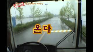 Saturday, Infinite Challenge #04, 무모한 도전, 20050611