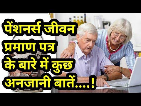 Life Certificate के बारे में महत्वपूर्ण जानकारी Pensioners must watch it #Govt Employees News