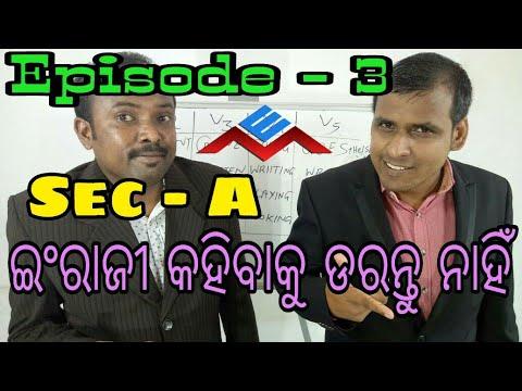 Basic English Grammar video in Odia // Spoken English Lesson Video