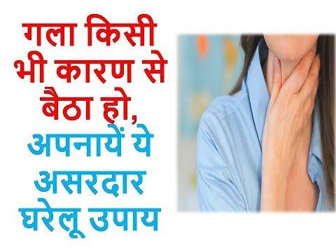 गला किसी भी कारण से बैठा हो अपनायें ये असरदार घरेलू उपाय ll Ayurveda Home Care