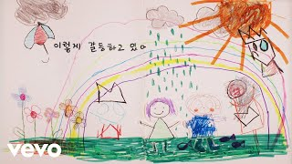 Halsey, SUGA, BTS - SUGA's Interlude (Korean Lyric Video)