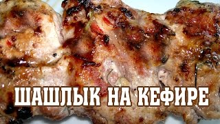 Шашлык из свинины рецепты с фото на RussianFoodcom 141