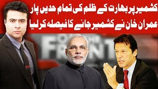 On The Front with Kamran Shahid | 13 August 2019 | Dunya News