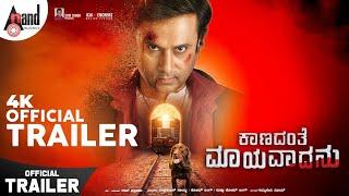 Kaanadante Maayavadanu | New 4K Trailer | Vikas | Sindhu Loknath | Gummineni Vijay | Raj Pathipati