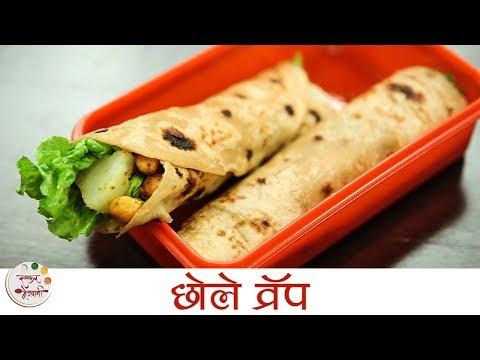 Healthy Chole Roll Recipe In Marathi | छोले व्रॅप | How To Make Chole Wrap | Tiffin Recipes | Sonali