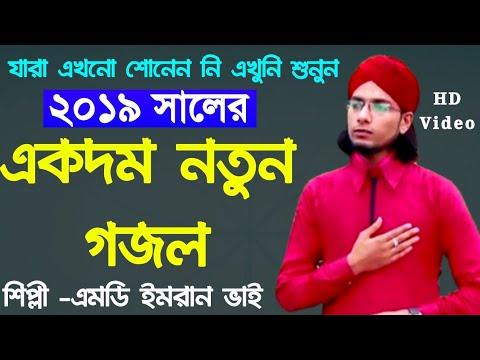 Xxx Mp4 একদম নতুন গজল MD Imran Bangla New Gajol 2019 Sarkar Ka Madina 3gp Sex