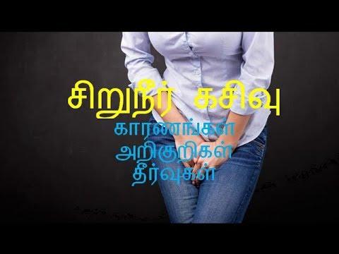 பெண்கள் மட்டும் பார்க்கவும் ----சிறுநீர் கசிவு --Urine incontinence #womenshealth #health