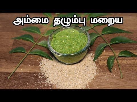 அம்மை தழும்பு மறைய | How to Remove Chicken Pox Marks in Natural Way | Ammai Thalumbu Maraiya