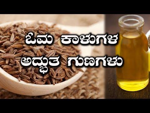 Health Benefits Of Ajwain/ Oma/ Carom Seeds | ಓಮ ಕಾಳುಗಳ ಸೇವನೆಯಿಂದ ಆರೋಗ್ಯ ಸಮಸ್ಯೆಗಳ ನಿವಾರಣೆ