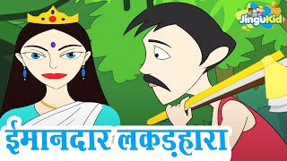 The Honest Wood Cutter - Aesops Fables Short Story   ईमानदार लकड़हारा   Hindi Moral Stories For KIds