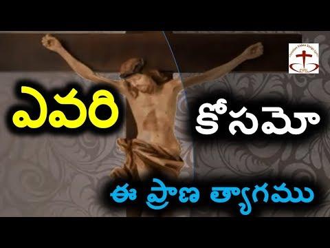 Xxx Mp4 ఎవరి కోసమో ఈ ప్రాణ త్యాగము Evari Kosamo Ee Prana Thyagam Telugu Christian Songs Latest Jesus Songs 3gp Sex