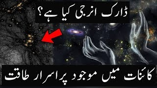 Mystery of Dark Matter Explained | Urdu / HIndi