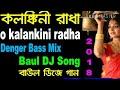 Download  O KALANKINI RADHA | DENGER BASS MIX | DJ BOUL SONG. MP3,3GP,MP4