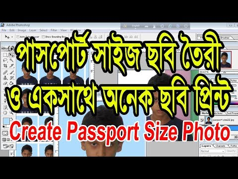 Create and Print Passport Size Photo | Photoshop Bangla Tutorial | National Training Academy