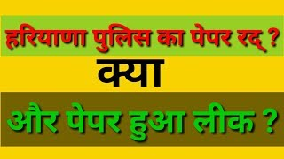 Download #Haryana police exam leak | #cancaled | #पेपर रद् | #Latest news Video