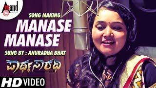 Parthasarathi | Manase Manase | New Kannada Song Making 2018 | Anuradha Bhat | Victor Logidasan