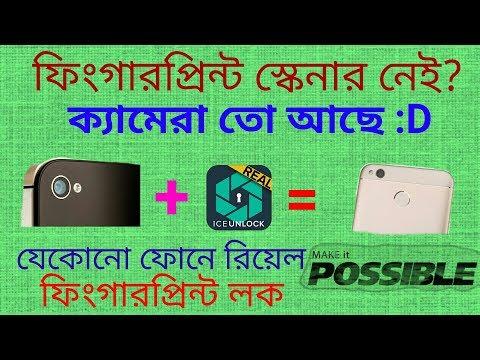 Make Your Phone's Camera a Fingerprint Scanner n Fingerprint Lock Your Phone | Bangla