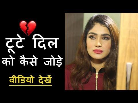 A Girl Broke His Heart - Ft. Himadri Pruthi