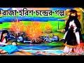 রাজা হরিশচন্দ্রের গল্প ll ঘরে বসে দেখার মত কমেডি পুতুল নাচ ll Raja Harishchandra Golpo ll Putul Nach