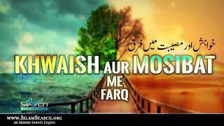 Khwaish aur Mosibat me Farq || IslamSearch