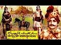 PALNATI YUDHAM TELUGU FULL MOVIE NTR BHANUMATHI ANJALI DEVI V9 VIDEOS