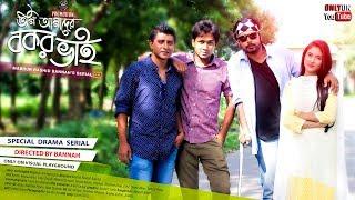 Bangla Natok ♥️ Tini Amader Bokor Bhi ♥️ Full Drama ♥️ Afran Nisho ♥️ Mehjabin ♥️ Visual Playground