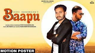 Baapu (Motion Poster) Rishi Kakarmajra | Rel on 15th July | White Hill Music