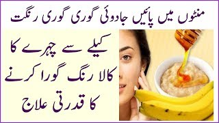 Banana For Skin Whitening || Get Fairer and Glowing Face Skin