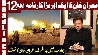 PM Imran Khan makes another Fiery Prediction | Headlines 12 AM | 22 March 2019 | Express News