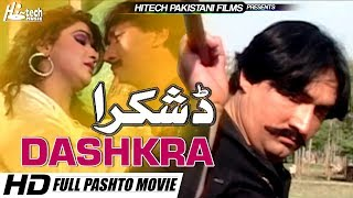 DASHKRA (2019 FULL MOVIE) - OFFICIAL MOVIE - NEW PUNJABI FILM - HI-TECH PAKISTANI FILMS