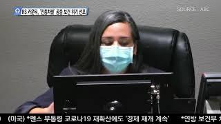 RS 카운티, '인종차별' 공중 보건 위기 선포