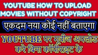 Download HOW TO UPLOAD MOVIES WITHOUT COPYRIGHT AND EARN MONEY. पर मूवीज अपलोड करे और पैसे कमाए Video