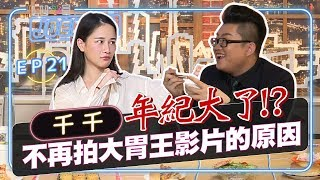 【Joeman Show Ep21】不再拍大胃王影片的真正原因?ft.千千