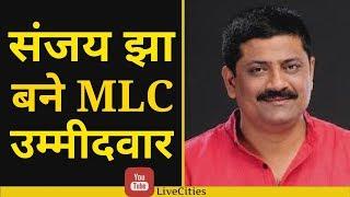 Sanjay Jha को Nitish Kumar ने बनाया JDU MLC candidate, नहीं मिला था Darbhanga से Lok Sabha Ticket