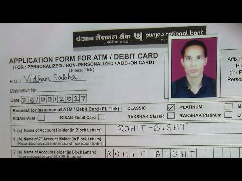 How to fill Punjab National Bank ATM/DEBIT card apply form|| Hindi ||