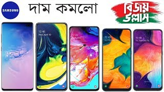 Samsung Mobile Price In Bangladesh 2019 To 2020 RF