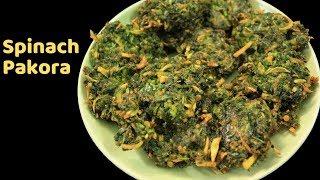 পালং শাকের পাকোড়া | palong shak er pakora | spinach pakora or fritters recipe
