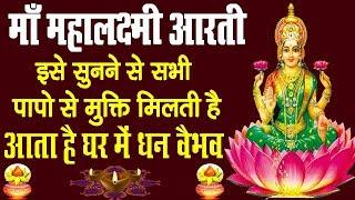 माँ महालक्ष्मी आरती !! इसे सुनने से सभी पापो से मुक्ति मिलती है आता है घर में धन  वैभव