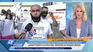 Συγκέντρωση διαμαρτυρίας υπαλλήλων επισιτισμού και τουρισμού από την Κρήτη | OPEN TV
