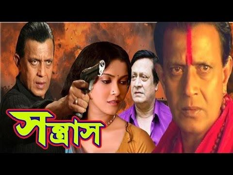 Xxx Mp4 Kolkata Bangla Action Movie Sontras সন্ত্রাস By Mithun Chokroboti Amp Ronjit Mollik 3gp Sex