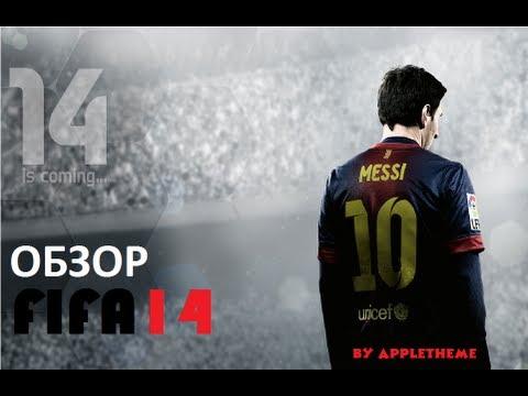 Fifa 14 на iOS - обзор