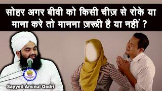 Sohar Agar Kisi Cheez Se Roke Ya Mana Kare Kya Biwi Phir Bhi Kar Sakti Hai | Sayyed Aminul Qadri