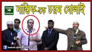 Zakir Naik Teaches an Atheist Person, Before he was Muslim | Dr Zakir Naik Bangla Lecture Part-37