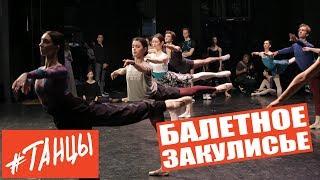Балетное закулисье с Анастасией Лименько, балериной театра Станиславского. Плюс открытый класс