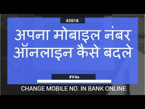 How to change registered mobile no. in SBI Account Online. [ Without visiting your branch]