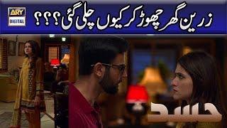 Zareen Ghar Chor Kar Kyon Chali Gayi | Best Scene | Hasad | Episode 6.