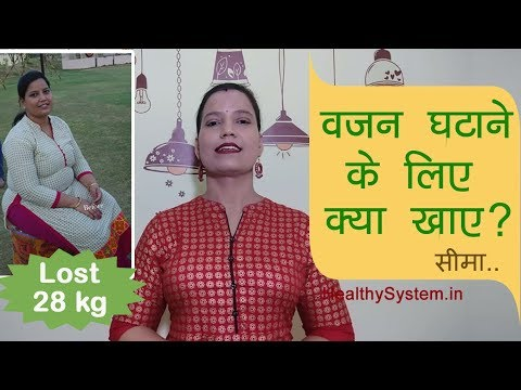 Top 10 Weight Loss Foods for Successful diet – By Seema [Hindi]