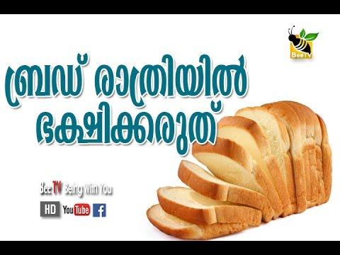 ബ്രഡ് രാത്രിയില് ഭക്ഷിക്കരുത് Avoid Eating  Bread at Night