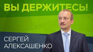 Сергей Алексашенко: «Падение экономики на 5% в этом году — оптимистический сценарий» / Вы держитесь!